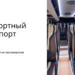 Салон туристского микроавтобуса